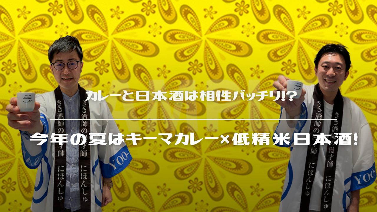 カレーと日本酒は相性バッチリ!? 今年の夏はキーマカレー×低精米日本酒! サムネイル