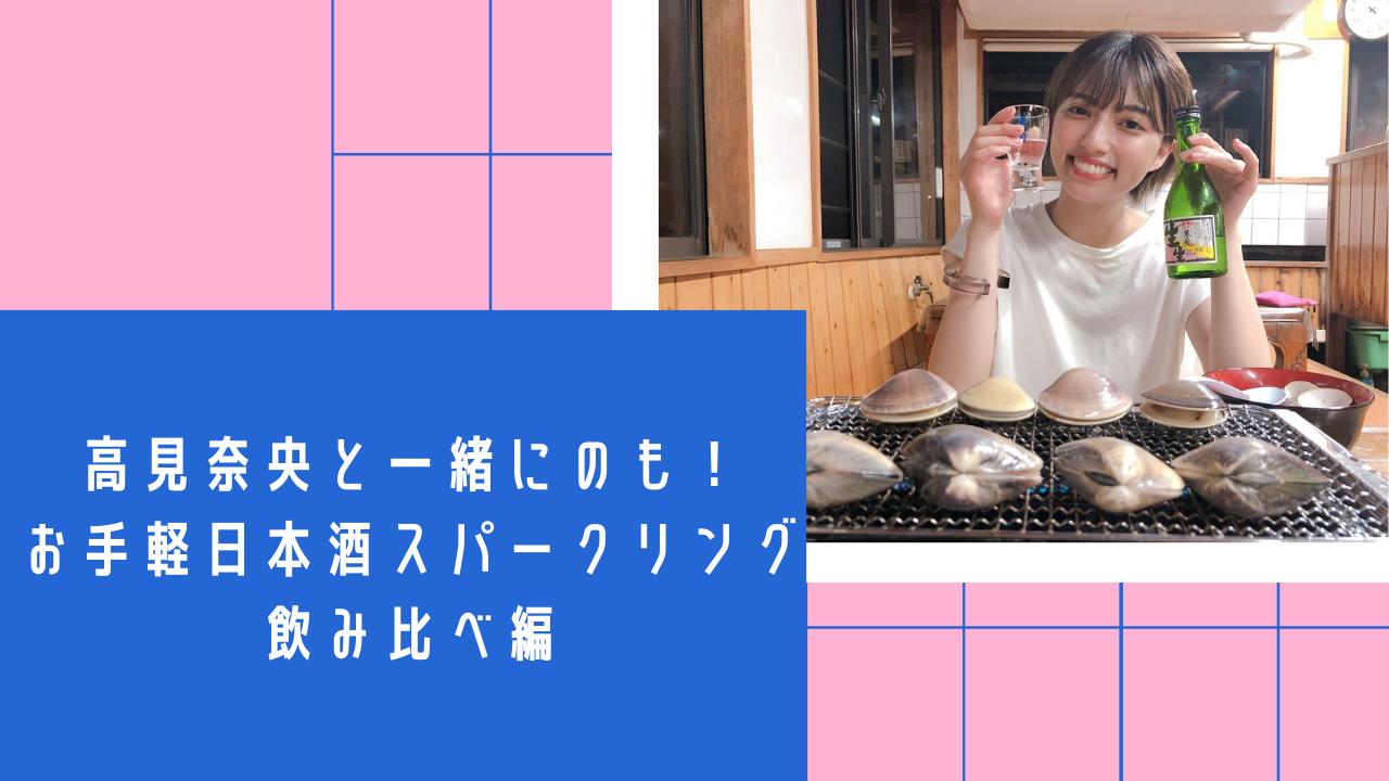 高見奈央と一緒にのも!お手軽日本酒スパークリング飲み比べ編 サムネイル